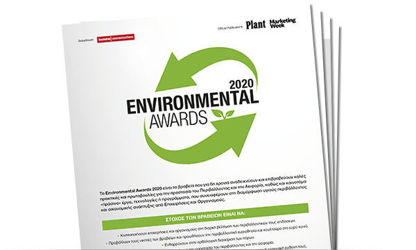 Environmental Awards 2016 | Download Entry Guidelines